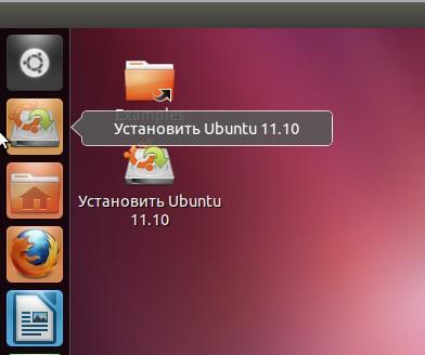 инструкция установки ubuntu 11.10